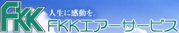 FKKエアーサービス株式会社