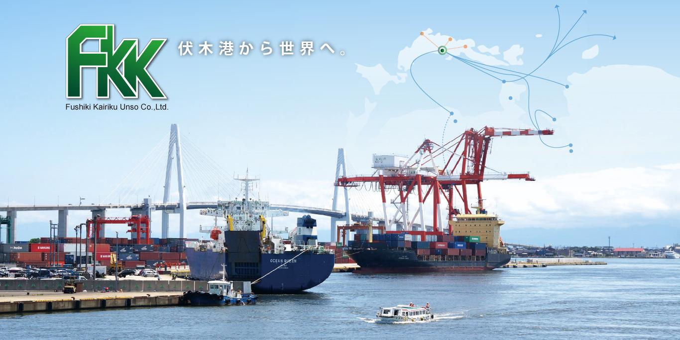 伏木港から世界へ FKK 伏木海陸運送株式会社