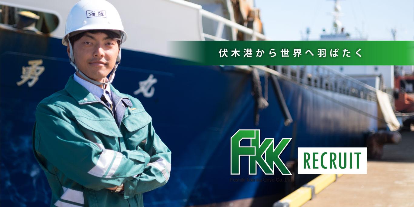 伏木港から世界へ羽ばたく FKK RECRUIT