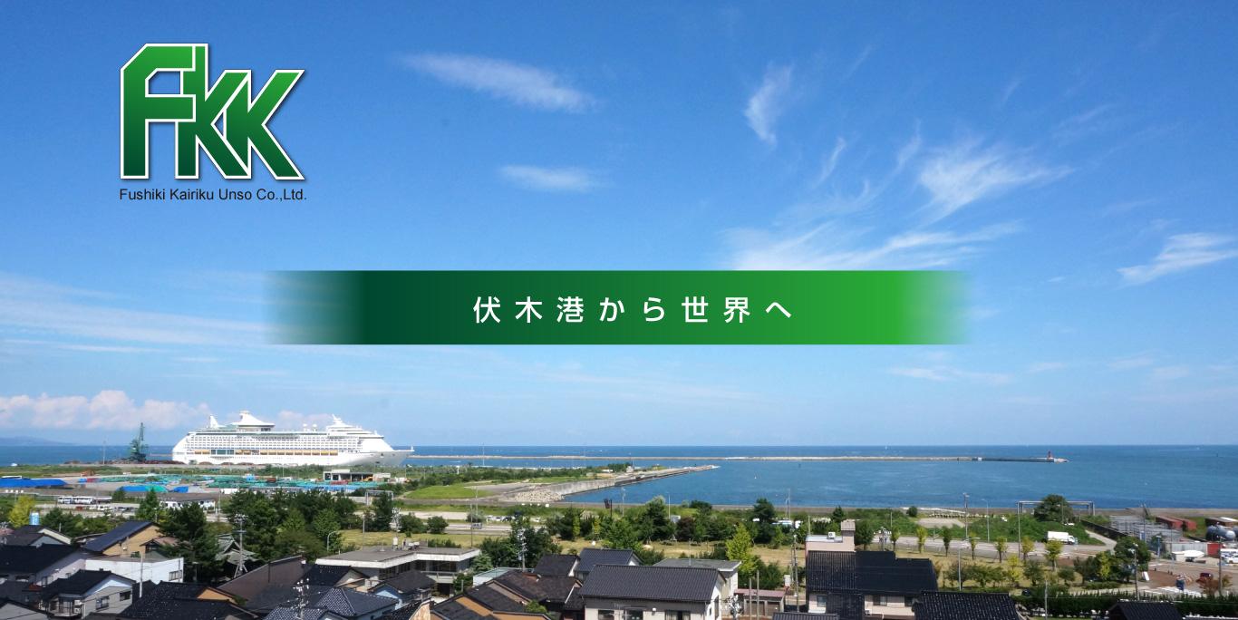 伏木港から世界へ